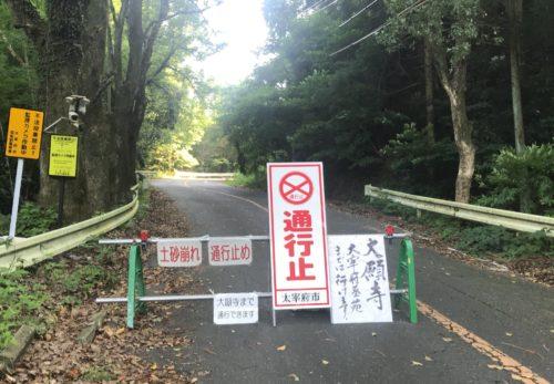 西日本豪雨によるアクセス